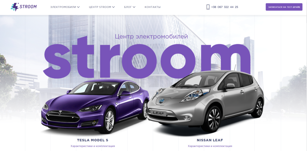 Stroom is a Ukraine-based electric car retailer.