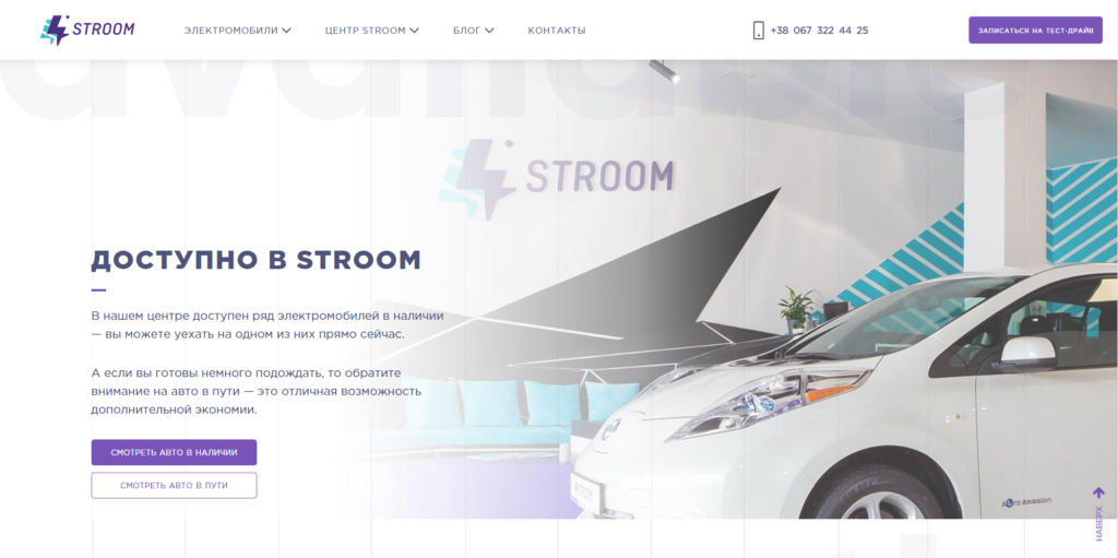 Stroom website color scheme uses colors from 1980.